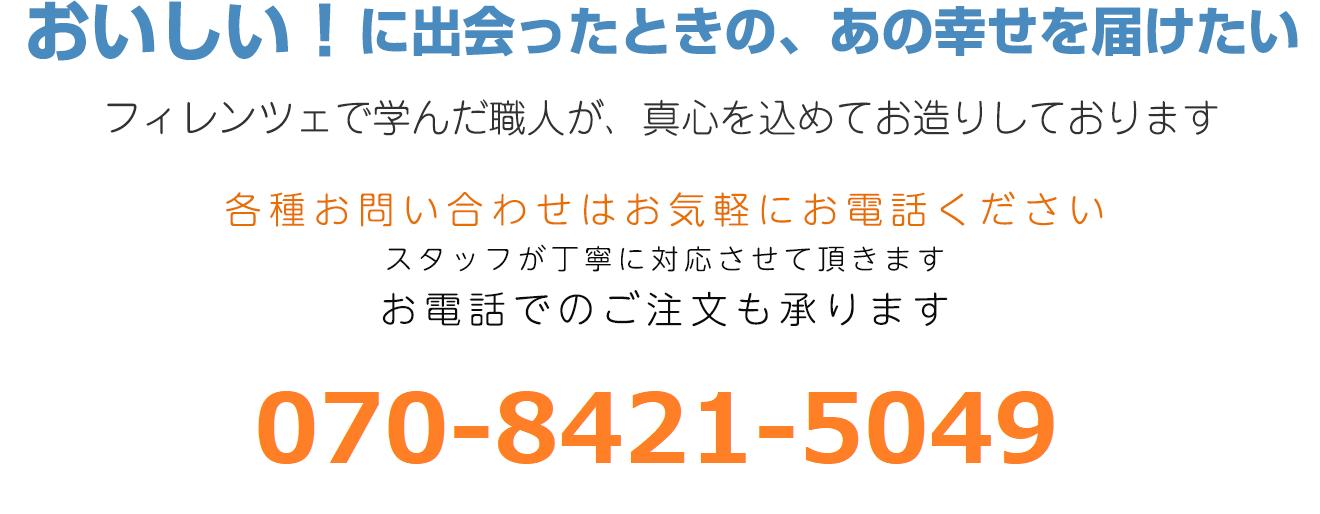 090-5763-8966
